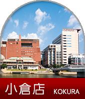 kokura.png